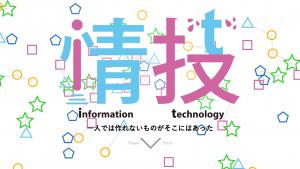 新しい情技ホームページ
